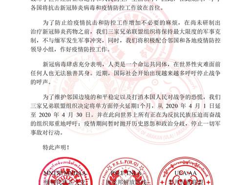 MNTJP/MNDAA、PSLF/TNLA、ULA/AA(声明)关于疫情期间呼吁所有武装停止战争