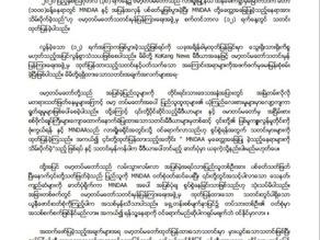 ဗမာ့တပ္မေတာ္မွMNDAA အေပၚ အျပစ္ပံုခ် စြြပ္စြဲသည့္သတင္းႏွင့္ပတ္သက္၍ သံုးသပ္ခ်က္မ်ား