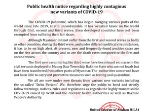 Public health notice regarding highly contagious new variants of COVID-19