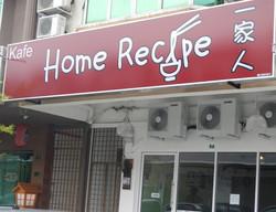 Home Recipe 一家人