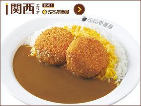 curry coco.jpg