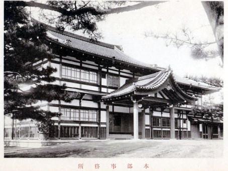 Daï Nippon Butoku Kaï 大日本武徳会