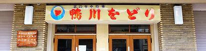 PONTOCHO theater, thearte Kaburenjo Kyoto