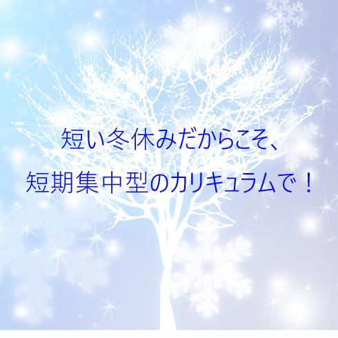 冬期講習のお知らせ