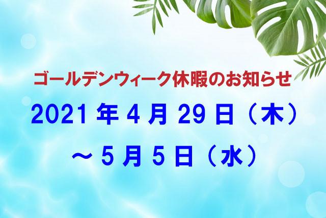 GW休暇のお知らせ。4月29日(木)~5月5日(水)