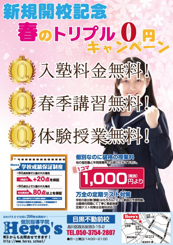 春のトリプル0円キャンペーンは4月9日まで