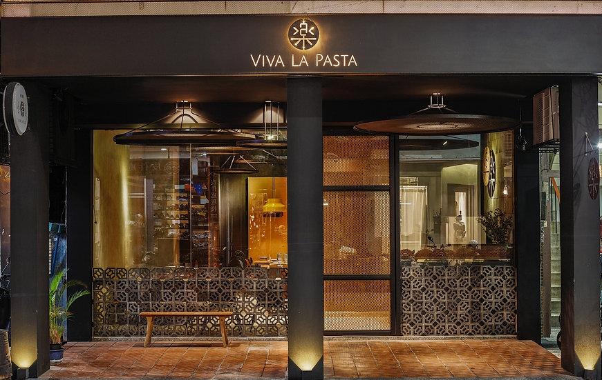 小樂食 Viva La Pasta