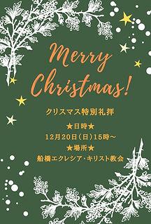 クリスマス礼拝2020.jpg