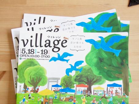 village ヴィレッジ/高知