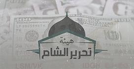 Hayat Tahrir Al Sham_edited.png