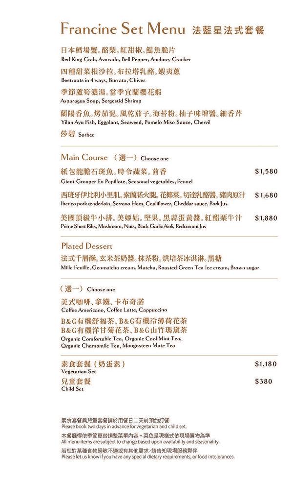 2021-春季菜單-大檔_Page_03.jpg