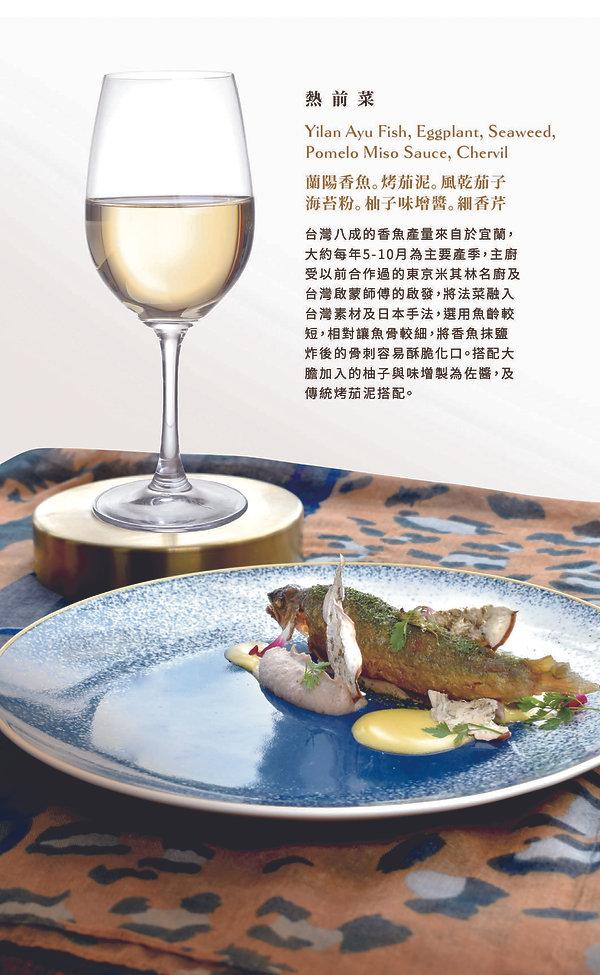 2021-春季菜單-大檔_Page_09.jpg