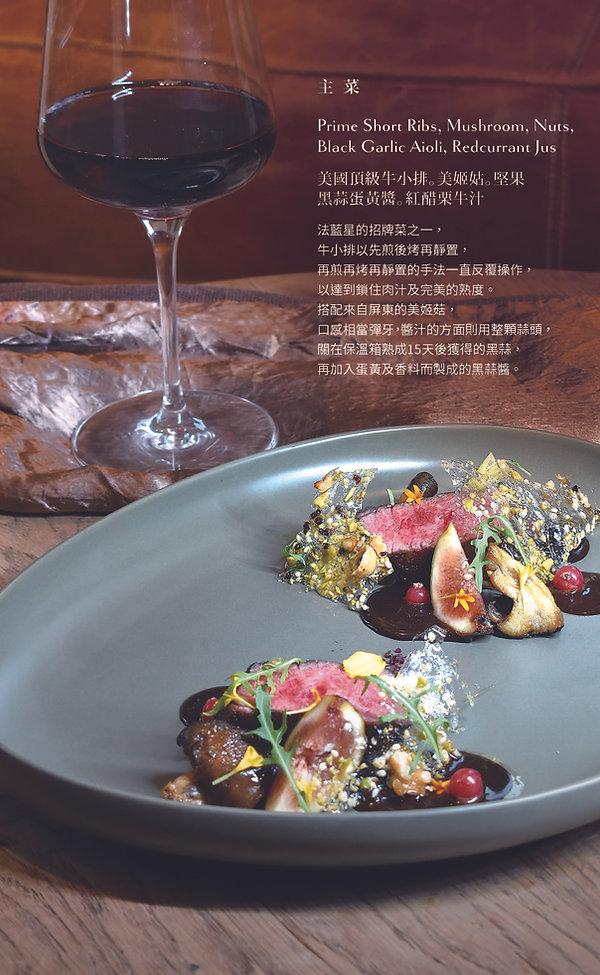 2021-春季菜單-大檔_Page_13.jpg
