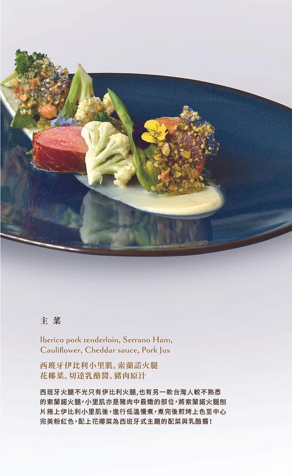 2021-春季菜單-大檔_Page_12.jpg