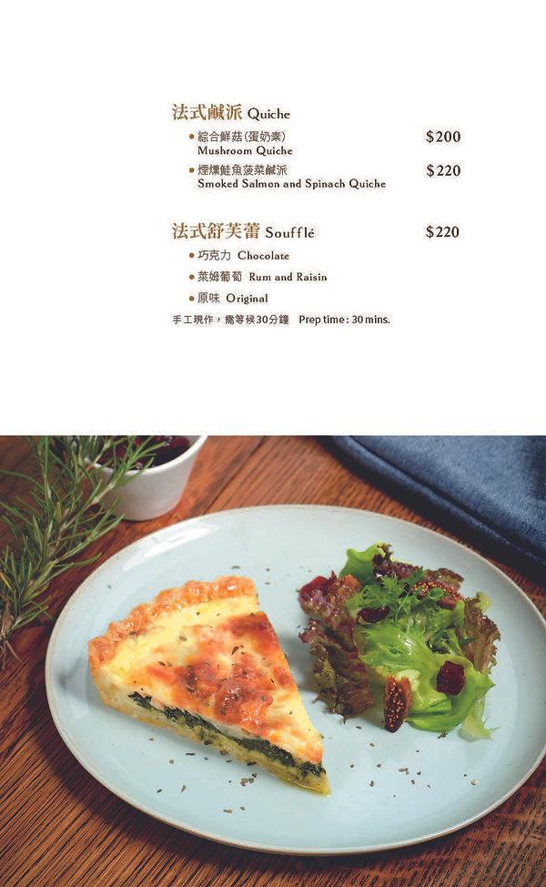 2021-春季下午茶菜單-大檔_Page_03.jpg