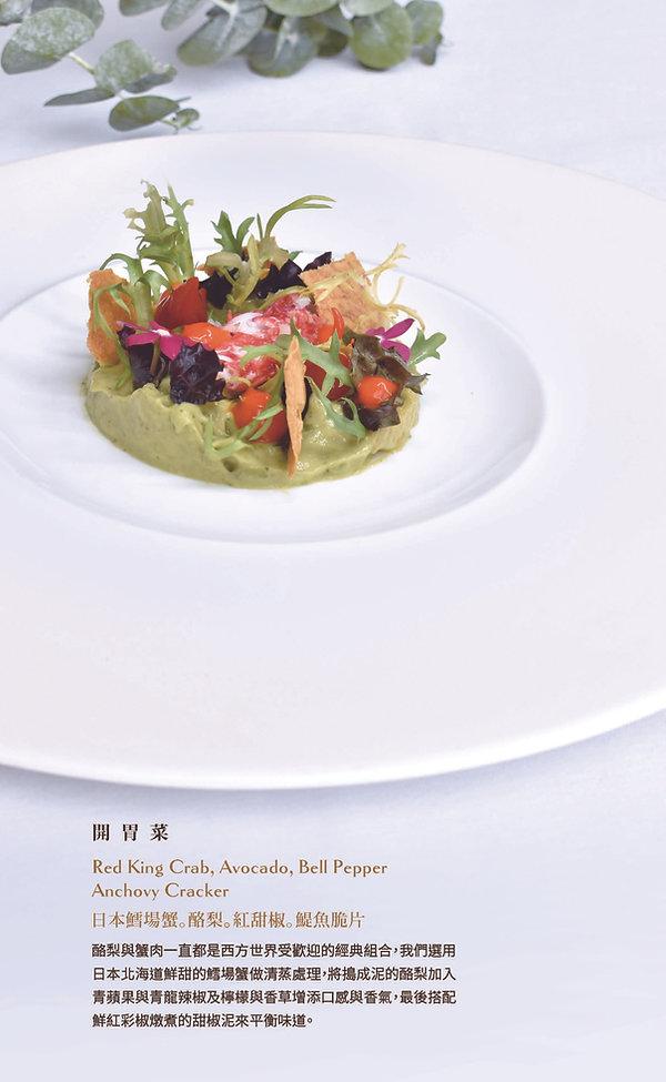 2021-春季菜單-大檔_Page_06.jpg