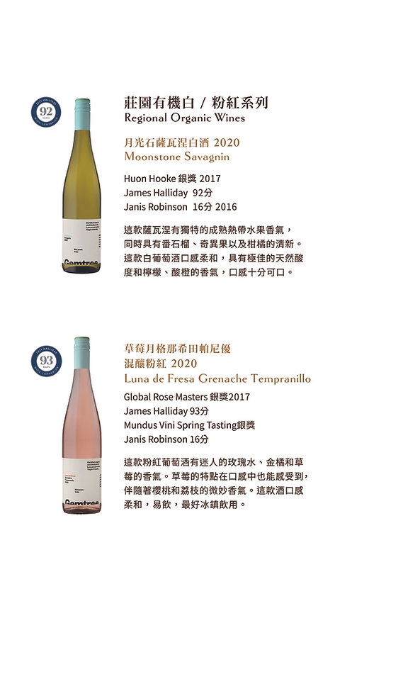 2021-酒單-3_Page_10.jpg