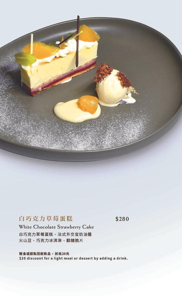 2021-春季下午茶菜單-大檔_Page_06.jpg