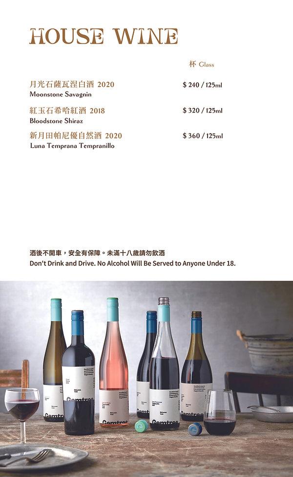 2021-酒單-3_Page_02.jpg