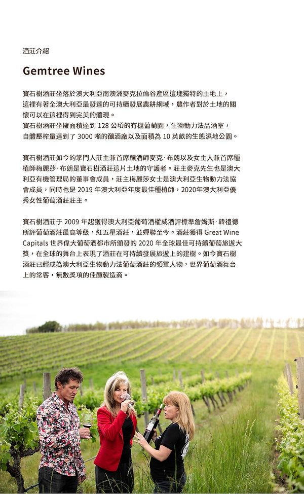 2021-酒單-3_Page_06.jpg