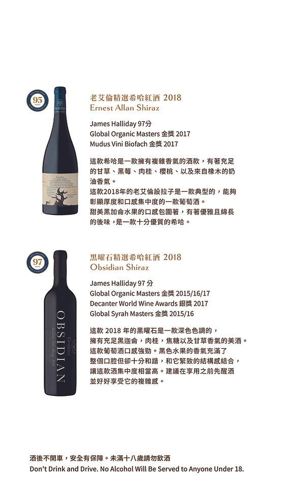 2021-酒單-3_Page_14.jpg
