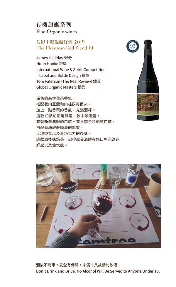 2021-酒單-3_Page_13.jpg
