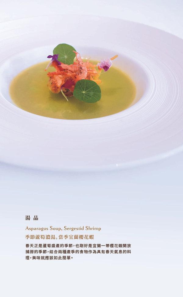 2021-春季菜單-大檔_Page_08.jpg