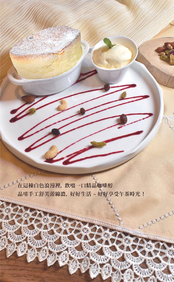 2021-春季下午茶菜單-大檔_Page_02.jpg