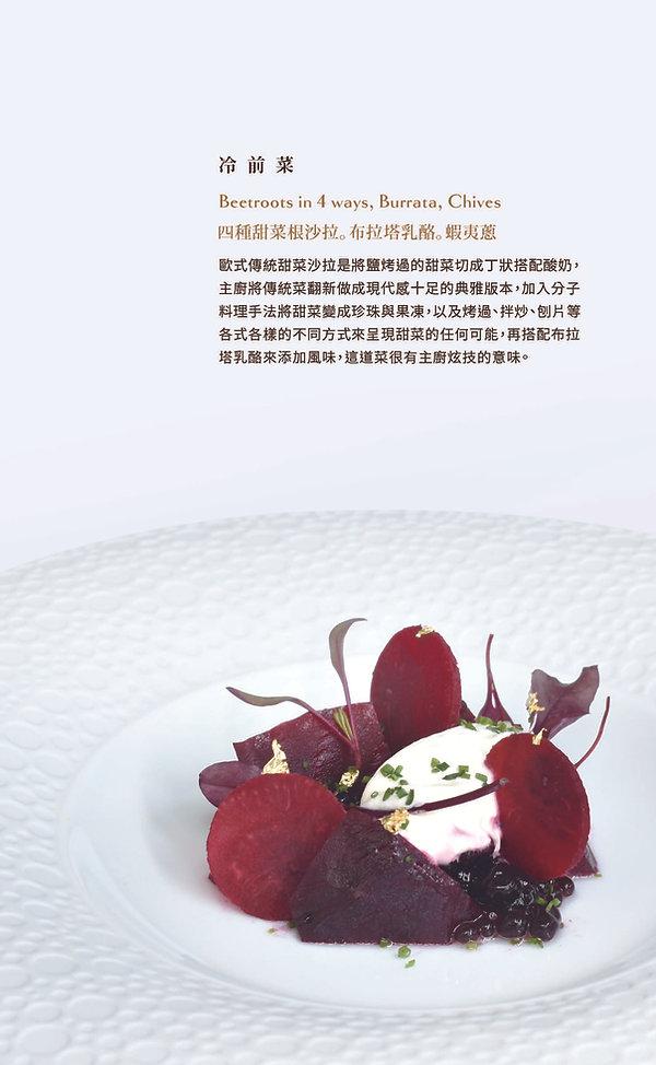 2021-春季菜單-大檔_Page_07.jpg
