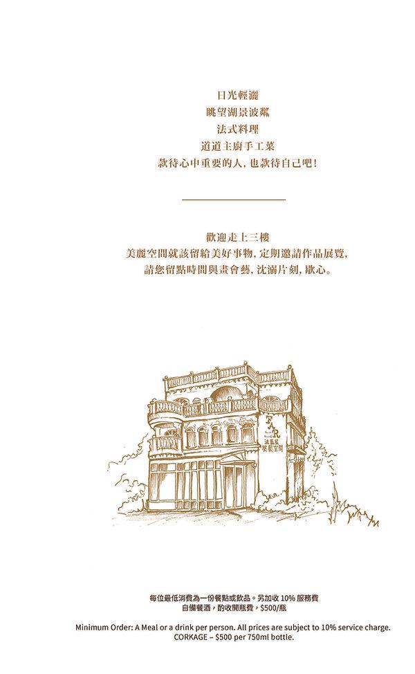 2020-春季菜單-印刷_Page_01.jpg