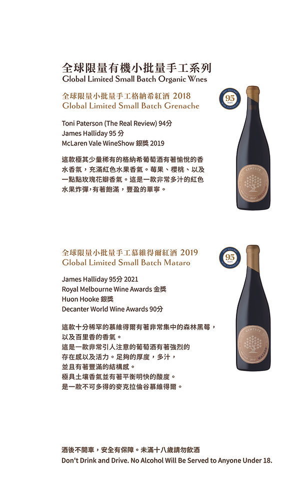 2021-酒單-3_Page_15.jpg