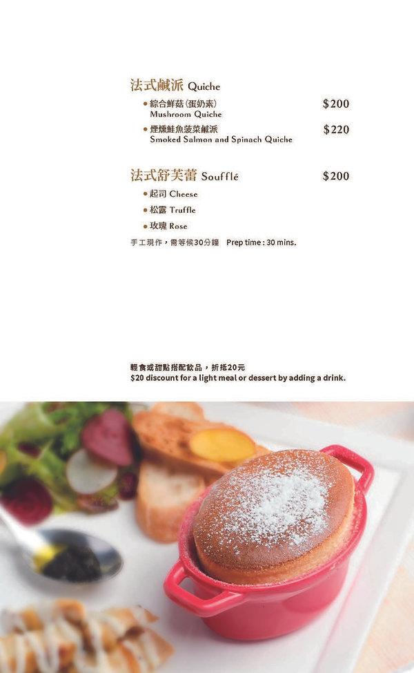 2020-春季菜單-印刷_Page_21.jpg