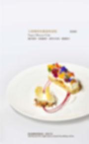 2020-春季菜單-印刷_Page_25.jpg