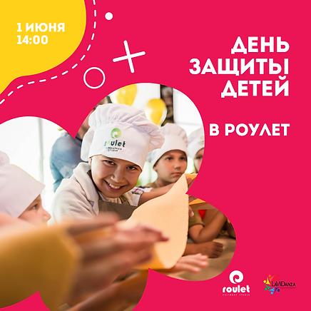 день защиты детей в роулет (8).png