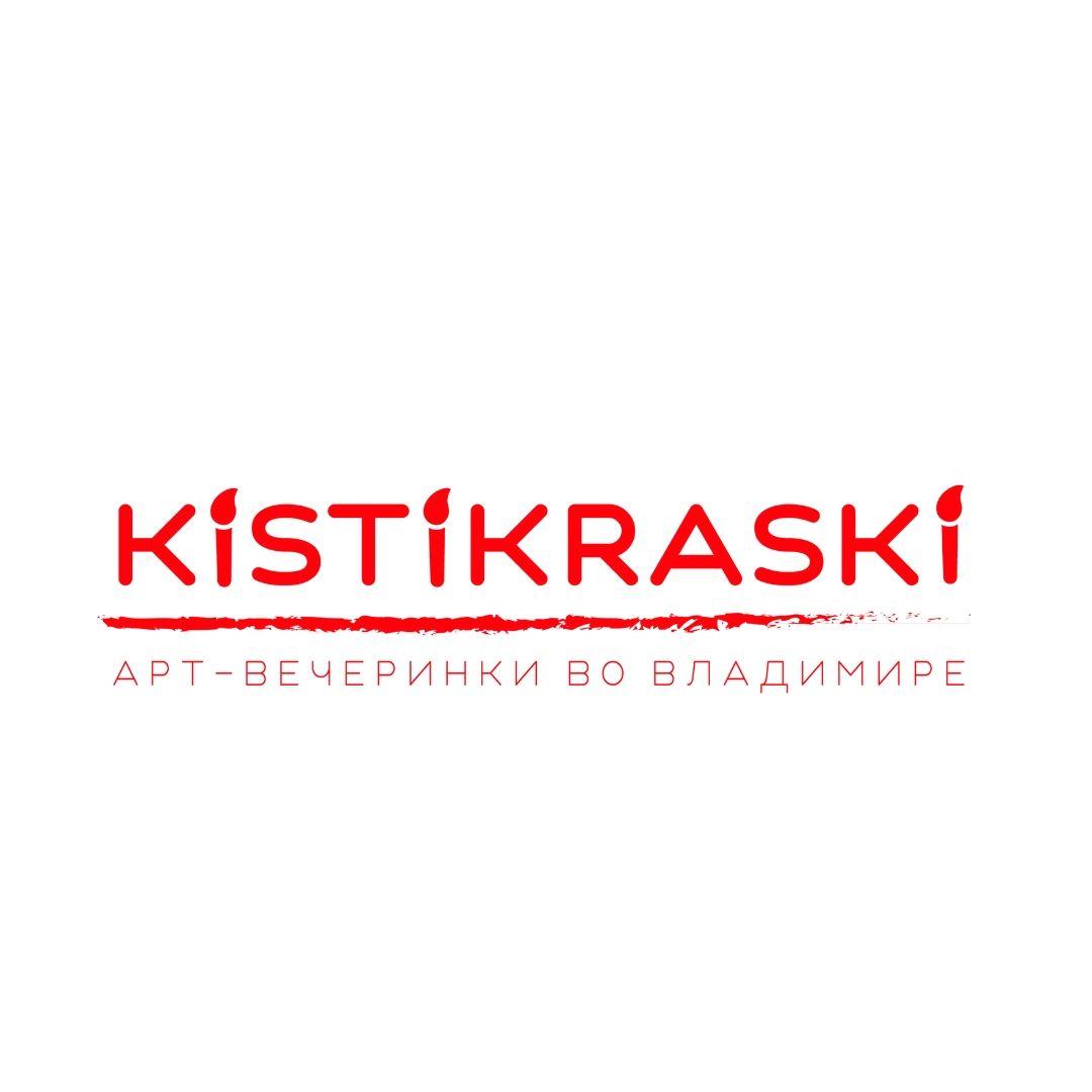 КистиКраски
