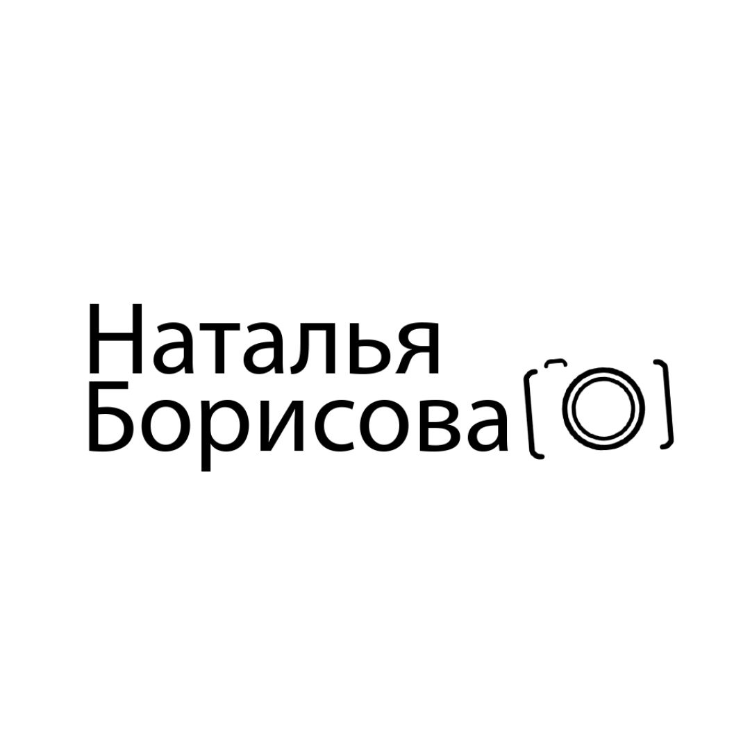Фотограф Наталья Борисова