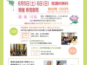 2021年6月5日(土)・6日(日)新宿御苑          第五回子どもと森をつなぐためのリーダー養成講座
