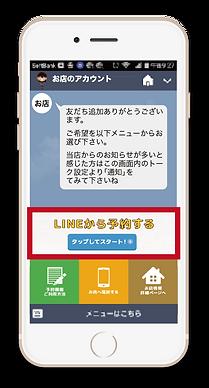 予約システム1-02.png