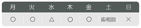 施術可能日_安曇野.png