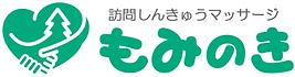 もみのきロゴマーク.png