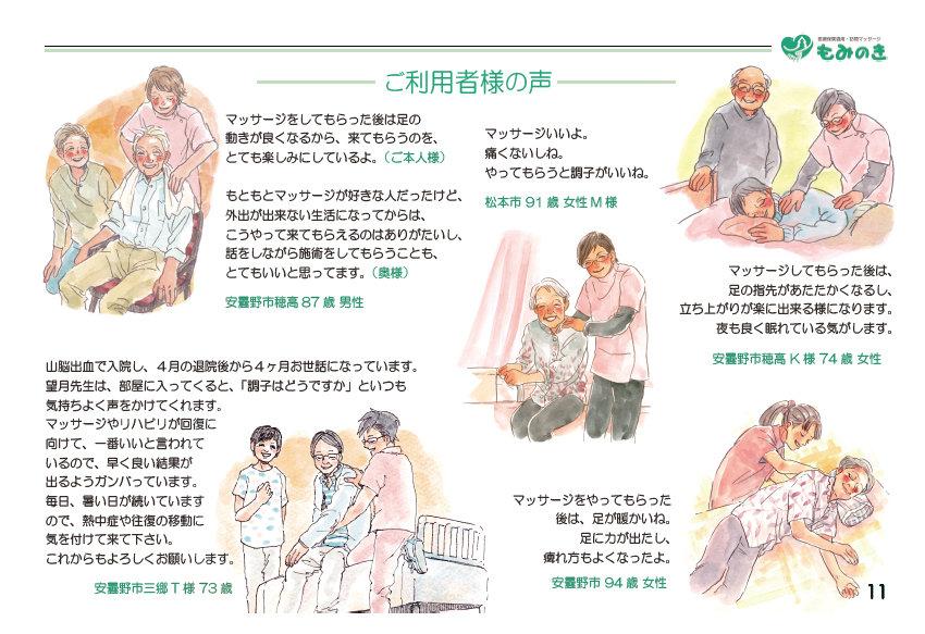 2019ご利用案内11.jpg
