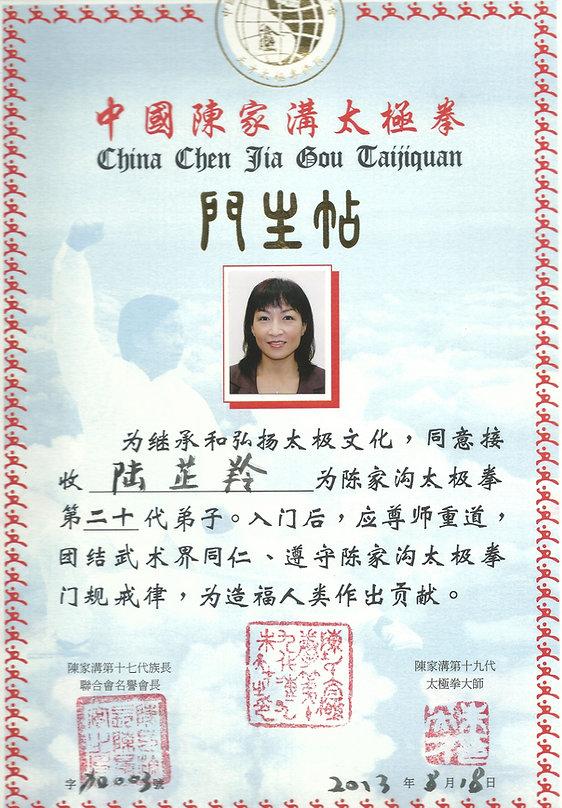 陆芷羚老师荣获中国陈家沟第二十代传人弟子证书