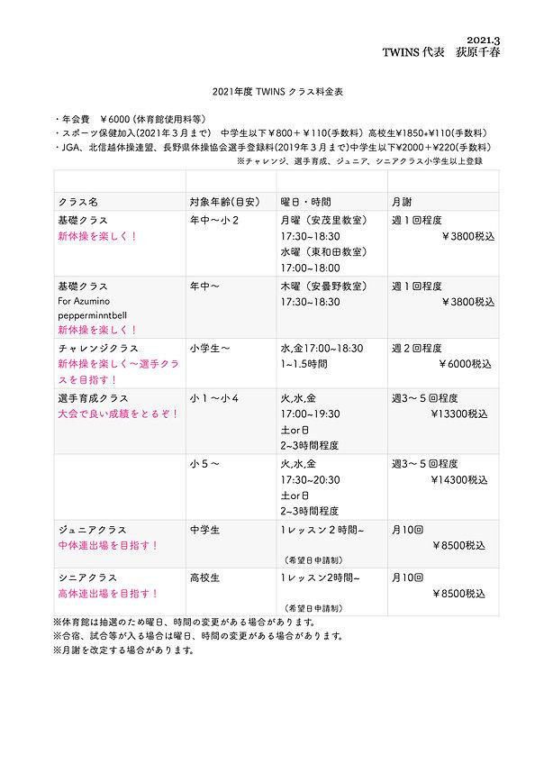 twins2021年度 クラス料金表 2.jp2