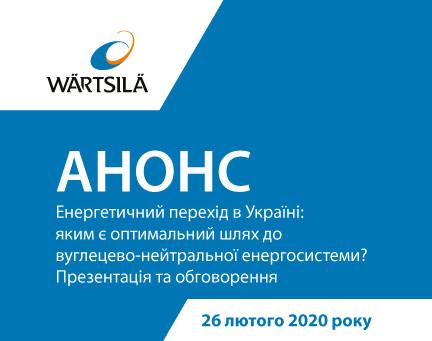 Енергетичний перехід в Україні: яким є оптимальний шлях до вуглецево-нейтральної енергосистеми?