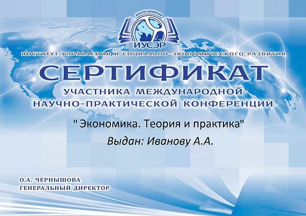 Sertifikat_golub 3.jpg