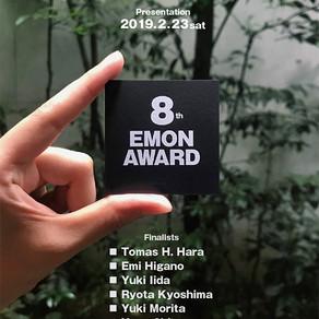EMON AWARD ファイナリスト展