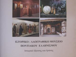 """Νέες εκδόσεις του «Αρχείου Πόντου». Παράρτημα 40: «Ιστορικό-Λαογραφικό Μουσείο Ποντιακού Ελληνισμού"""""""