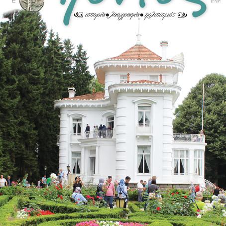 """Κυκλοφορεί το νέο τεύχος του περιοδικού """"Πόντος"""" με πλούσια ύλη γύρω από την ιστορία του Πόντου"""