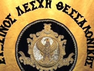 Η Ευξείνος Λέσχη Θεσσαλονίκης για την  Αγίας Σοφία