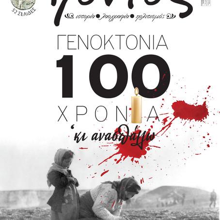 Κυκλοφορεί το νέο τεύχος του περιοδικού ΠΟΝΤΟΣ με αφιέρωμα στα 100 χρόνια της Γενοκτονίας